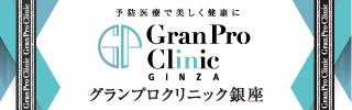Gran Pro Clinic GINZA グランプロクリニック銀座